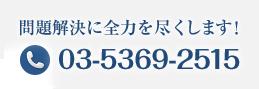 問題解決に全力を尽くします!TEL.03-5369-2515